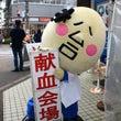 9/24(土)「献血…