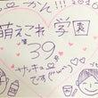 9/24 週刊⭐️萌…