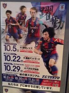 FC東京告知ポスター20160924