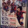 FC東京アウェイ戦観…