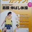 雑誌『NHKガッテン…