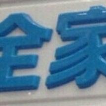 中国上海 看板クイズ…
