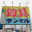 秋アオリ vol.2…