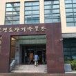 聞慶陶器博物館・慶尚…