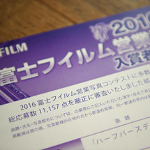 富士フイルム営業写真…