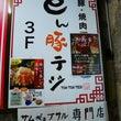 歌舞伎町  サムギョ…