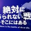 一軍デビュー戦【回胴…