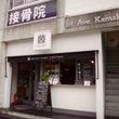 「丸山珈琲 鎌倉店」