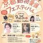 京都 動物愛護フェス…