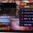 【MH4G】新しいス…