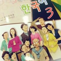 韓国語勉強開始。