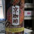 謎の京コーヒー