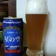 立山地ビール 星の空