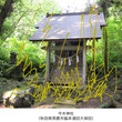 今木神社(秋田県男鹿…