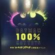 バットマン100%ホ…