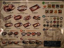 魚角(メニュー)