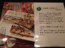 魚角(新サンマ定食メニュー)