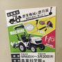 農業機械と農具展~農…