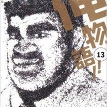 俺物語 第13巻 好…