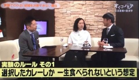 オイコノミア 結婚の経済学03