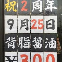 背脂醤油300円(^…