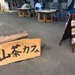 有瀬 山茶カフェ