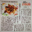 山梨日日新聞に掲載!…