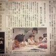 神戸新聞にワークショ…