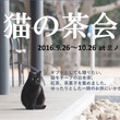 【企画展】猫の茶会