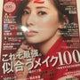 ☆MAQUIA 11…