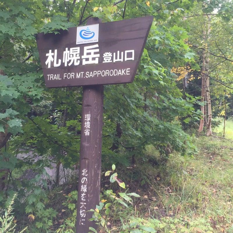 札幌岳登山口