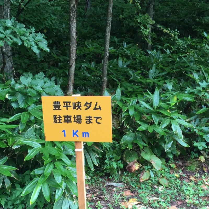 豊平峡ダム駐車場まで1km