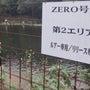 9月24日 日本イワ…