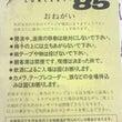 1985/9/26 …