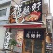 龍麺軒。。