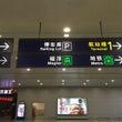上海リニアと地下鉄(…