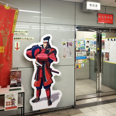 長原駅スタンプ