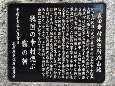 真田幸村休憩所跡由緒