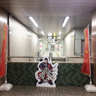 長原駅幸村