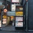 渋谷 から揚げ食べ放…