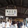 東京に帰ってきました…