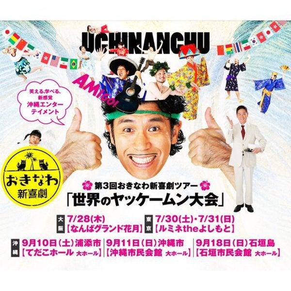 「世界のヤッケームン大会」