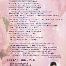 ☆10月〜ライブご案…