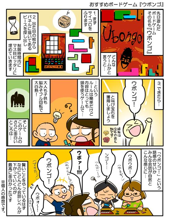 おすすめのボードゲーム『ウボンゴ』