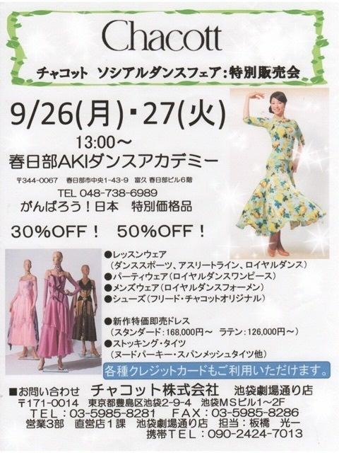 社交ダンスサークル 欅のホール   野田市野田公民館