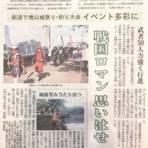 【北日本新聞】砺波で…