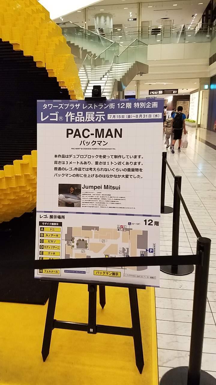 パックマン3
