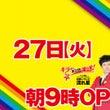 27日朝9時開店!