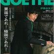 雑誌掲載 GOETH…