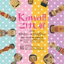横浜人形の家で、Ka…